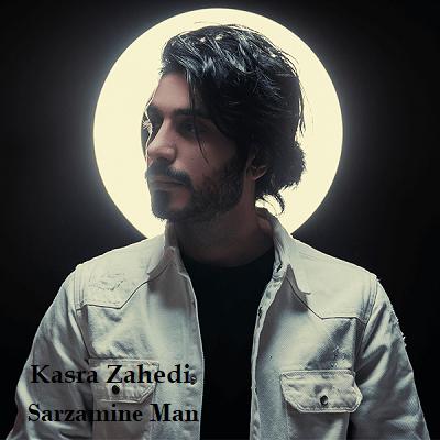 دانلود آهنگ کسری زاهدی و بی آشیانه گشتم خانه به خانه گشتم Kasra Zahedi Sarzamine Man