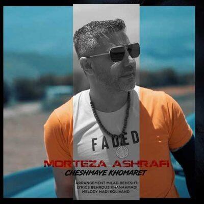 دانلود آهنگ مرتضی اشرفی چشمای خمارت Morteza Ashrafi Cheshmaye Khomaret