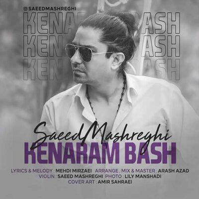 دانلود آهنگ سعید مشرقی کنارم باش Saeed Mashreghi Kenaram Bash