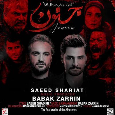 دانلود آهنگ سعید شریعت جنون Saeed Shariat Jonoun