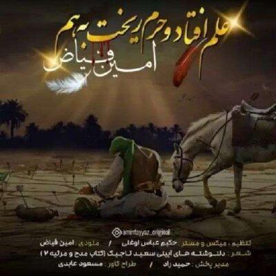 دانلود آهنگ امین فیاض علم افتاد و حرم ریخت به هم Amin Fayyaz Alam Oftad O Haram Rikht Be Ham