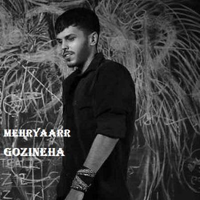 دانلود آهنگ مهریار گزینه ها Mehryaarr Gozineha