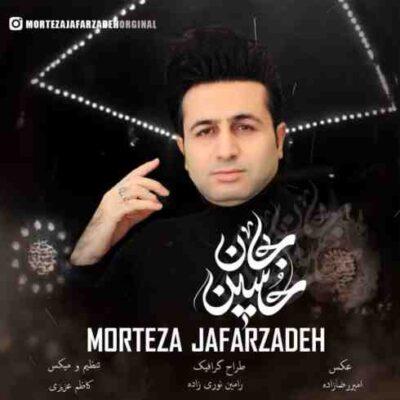 دانلود آهنگ مرتضی جعفرزاده حسین جان Morteza Jafarzadeh Hossein Jan