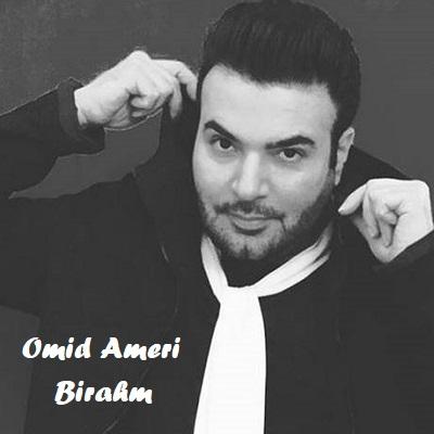 دانلود آهنگ امید آمری بی رحم Omid Ameri Birahm