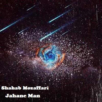 دانلود آهنگ شهاب مظفری جهان من Shahab Mozaffari Jahane Man
