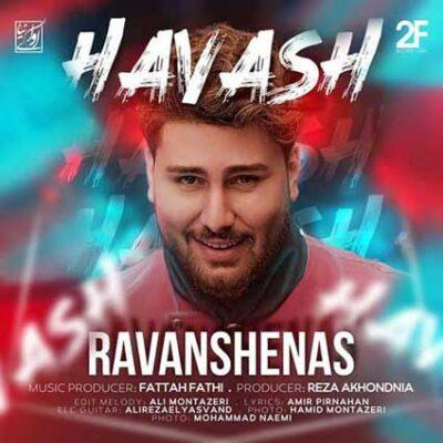 دانلود آهنگ هاوش روانشناس Havash Ravanshenas