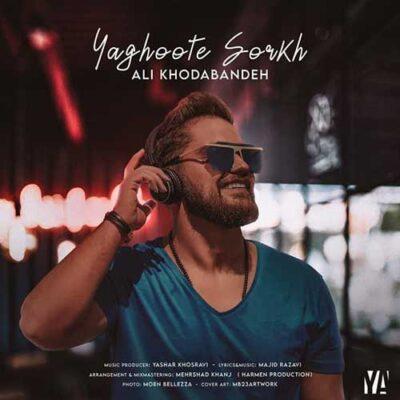 دانلود آهنگ علی خدابنده یاقوت سرخ Ali Khodabandeh Yaghoote Sorkh
