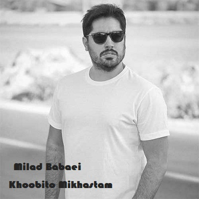 دانلود آهنگ میلاد بابایی خوبیتو میخواستم Milad Babaei Khoobito Mikhastam