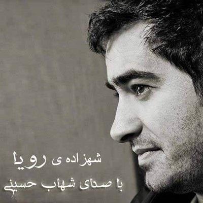 دانلود آهنگ شهاب حسینی شهزاده رویا Shahab Hosseini Shahzade Roya