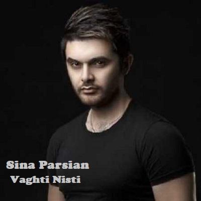 دانلود آهنگ سینا پارسیان وقتی نیستی Sina Parsian Vaghti Nisti