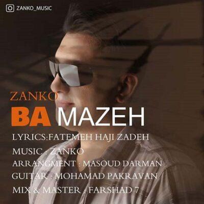دانلود آهنگ زانکو بامزه Zanco Ba Mazeh