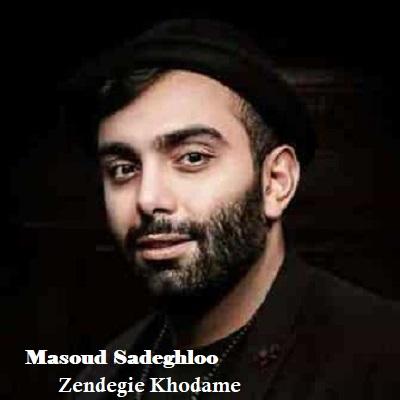 دانلود آهنگ مسعود صادقلو زندگی خودمه Masoud Sadeghloo Zendegie Khodame