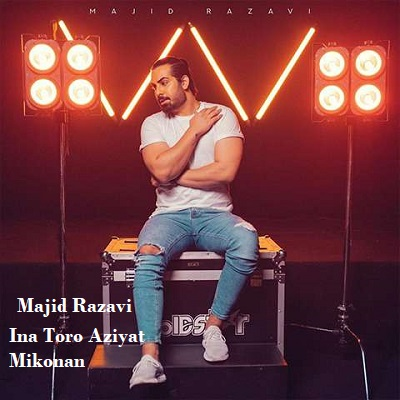 دانلود آهنگ مجید رضوی اینا تورو اذیت میکنن Majid Razavi Ina Toro Aziyat Mikonan