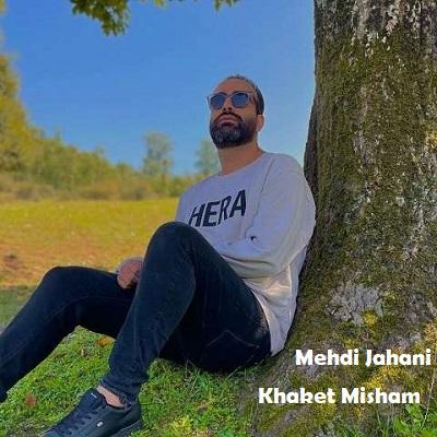 دانلود آهنگ مهدی جهانی تو گل باش و ببین چطور خاکت میشم Mehdi Jahani Khaket Misham