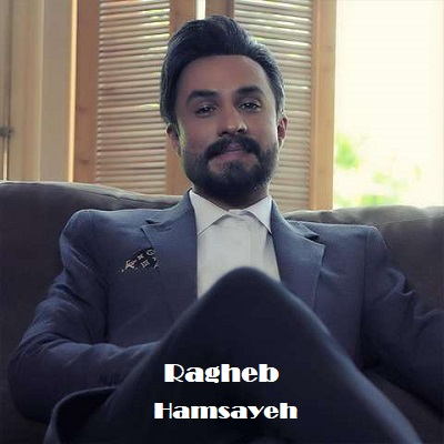 دانلود آهنگ راغب همسایه Ragheb Hamsayeh