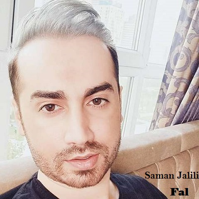 دانلود آهنگ سامان جلیلی فال Saman Jalili Fal