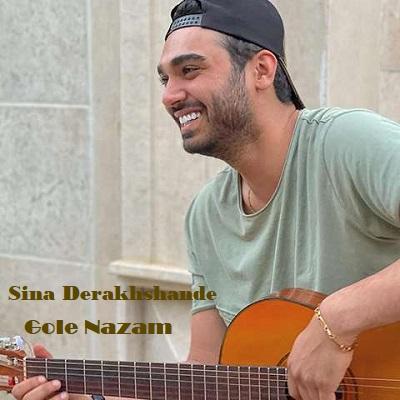 دانلود آهنگ سینا درخشنده گل نازم Sina Derakhshande Gole Nazam