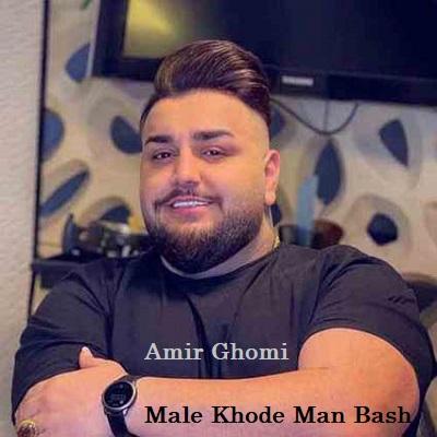 دانلود آهنگ امیر قمی مال خود من باش Amir Ghomi Male Khode Man Bash