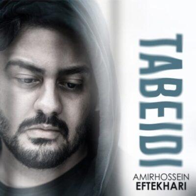 دانلود آهنگ امیرحسین افتخاری تبعیدی Amirhossein Eftekhari Tabeidi