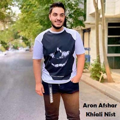 دانلود آهنگ آرون افشار خیالی نیست Aron Afshar Khiali Nist