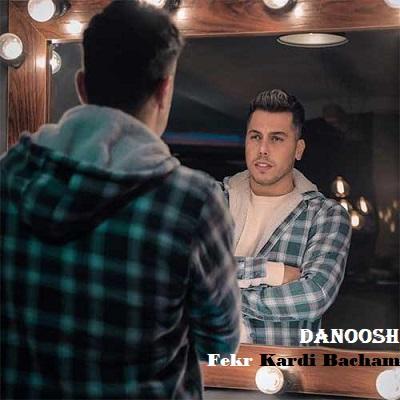 دانلود آهنگ دانوش فکر کردی بچه ام Danoosh Fekr Kardi Bacham