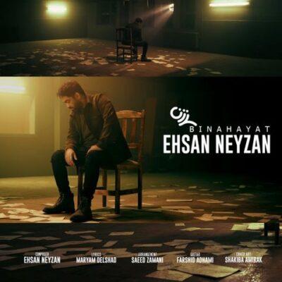 دانلود آهنگ احسان نی زن بی نهایت Ehsan Neyzan Bi Nahayat