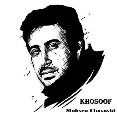 دانلود آهنگ محسن چاوشی خسوف Mohsen Chavoshi Khosoof
