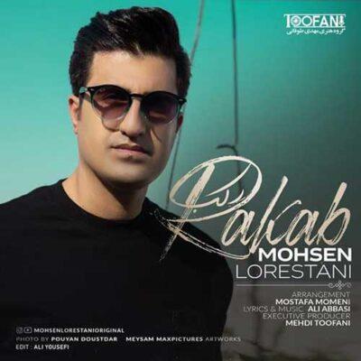 دانلود آهنگ محسن لرستانی رکب Mohsen Lorestani Rakab