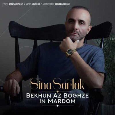 دانلود آهنگ سینا سرلک بخون از بغض این مردم Sina Sarlak Bekhun Az Boghze In Mardom