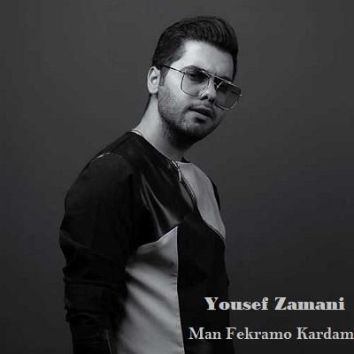 دانلود آهنگ یوسف زمانی من فکرامو کردم Yousef Zamani Man Fekramo Kardam